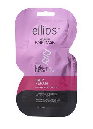"""Ellips Vitamin Hair Mask Hair Repair Маска для волос """"Восстано..."""
