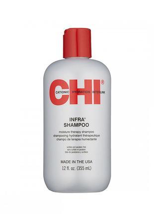CHI Infra Shampoo - Увлажняющий шапмпунь
