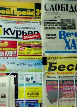 Газетная реклама, на транспорте, полиграфия, наружка