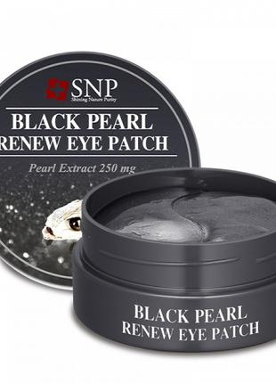 Патчи SNP BLACK PEARL RENEW EYE PATCH (SW000048)