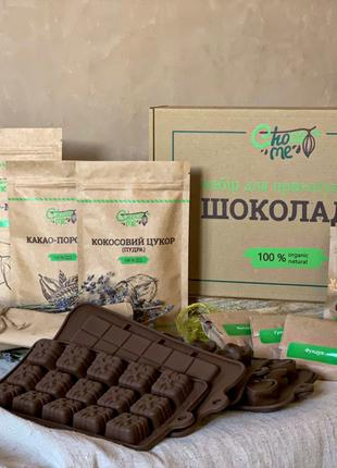 Набір для приготування шоколаду