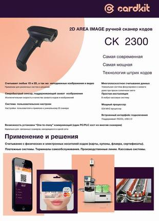 2D image сканер штрихкода CK 2300