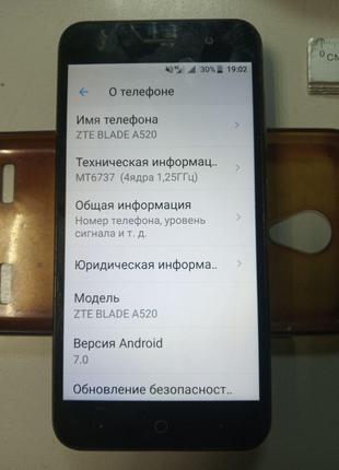 Мобильные телефоны Б/У Zte Blade A520