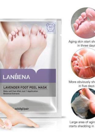 Педикюрные носочки для ног LANBENA LAVENDER FOOT PEEL MASK с э...