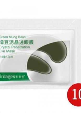 Гидрогелевая маска-патч для кожи вокруг глаз IMAGES с зелеными...