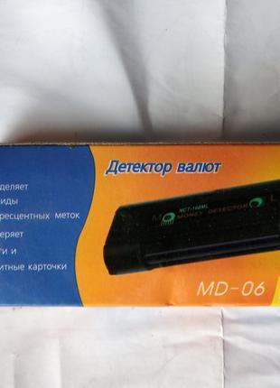 РАСПРОДАЖА! УФ детектор для проверки денег валют портативный