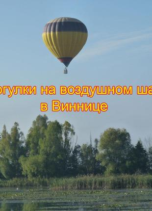 Прогулка на воздушном шаре Винница