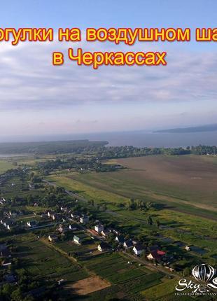 Полет на воздушном шаре Черкассы