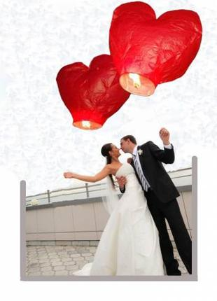 Небесні ліхтарики СЕРЦЕ 1,5м., повітряні китайські ліхтарі Гігант