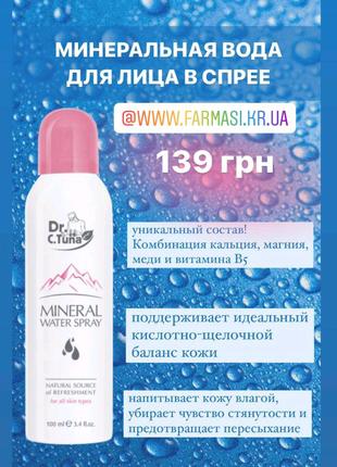 Минеральная вода для лица