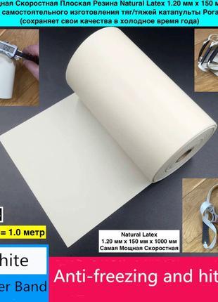 Скоростная Плоская Резина Natural Latex 1.20 мм х 150 мм х1000 мм