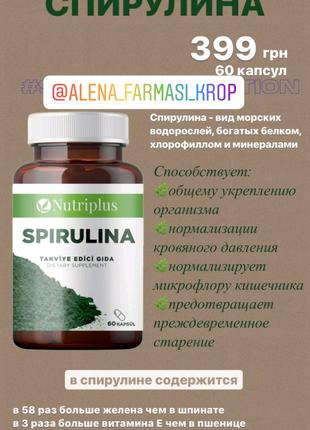 Спирулина