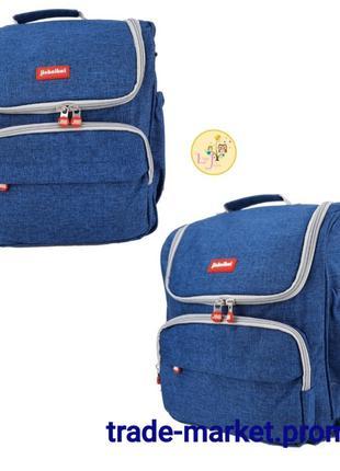 Рюкзак для мам премиум класса JBB, цвет синий, есть ремень на ...