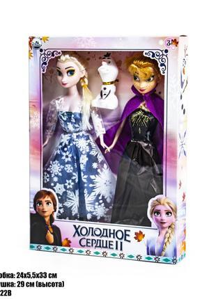 Холодное Сердце набор 2 куклы