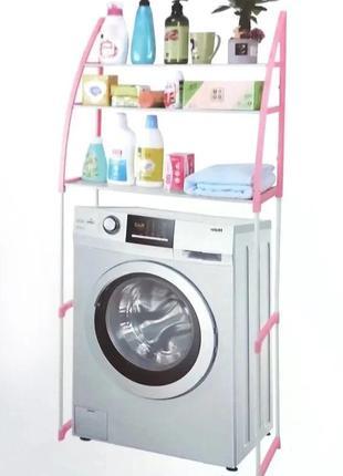 Полка-стелаж напольный над стиральной машиной (Розовая) (WM-63...