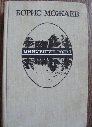 Борис Можаев. Минувшие годы