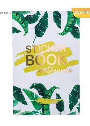 Stickerbook Тропики наклейки 8 листов
