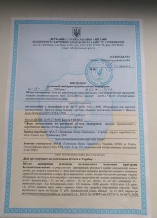 сертифікати відповідності, гігіенічний висновок (заключение) МОЗ
