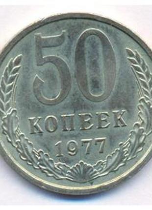 Монета СССР 50 копеек 1977 год