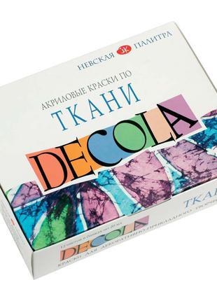 Краски по ткани акриловые DECOLA 12цв./20 мл, ЗХК