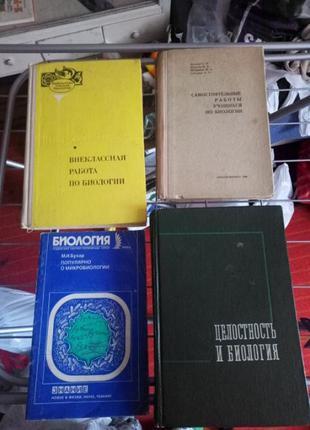 Книги биология комплект