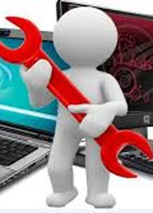 Ремонт и обслуживание ПК (компьютеры и ноутбуки)