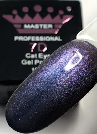 Гель лак 7D Cat Eye Master Professional 10 мл №08