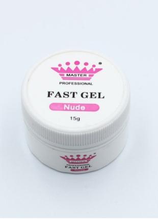 Акрил гель Fast Gel MASTER PROFESSIONAL 15g NUDE (натуральный)
