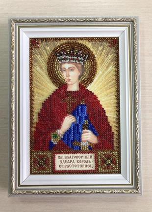 Икона вышитая бисером в багете Святой Благоверный Эдуард