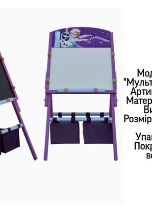 """Мольберт двусторонний """"Маленький всесвіт"""" """"Мультик"""" МВМ10/6, 5..."""