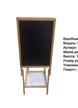 Мольберт МВМ 06