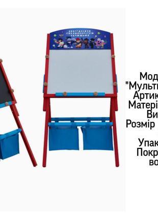 """Мольберт двусторонний """"Маленький всесвіт"""" """"Мультик"""" МВМ10/7, 5..."""
