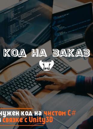 Код на заказ || C# и Unity3D