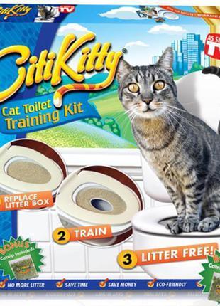 Приучатель кошек к унитазу Citi Kitty