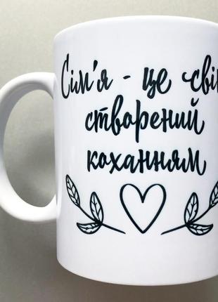 Подарок чашка мужу жене на годовщину, подарок на свадьбу, печа...