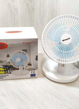 Компактний і потужний вентилятор Wimpex WX-909 50W