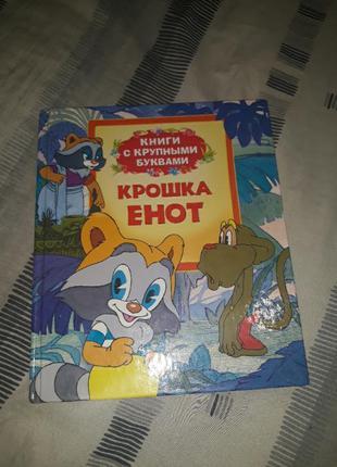 Книга с крупными буквами крошка енот