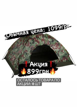 Палатка 4-х местная
