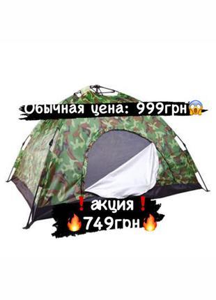 Палатка ⛺️ 2-х местная