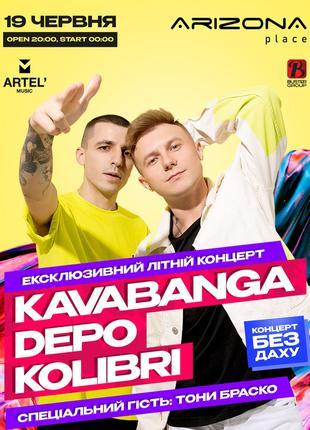 Концерт КДК в Харькове