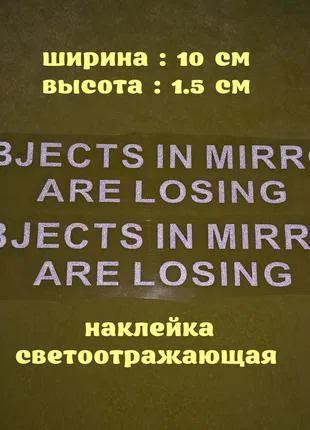 Наклейки на боковые зеркала заднего вида Белая светоотражающая Ob