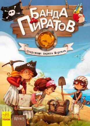 Серия книг Банда пиратов
