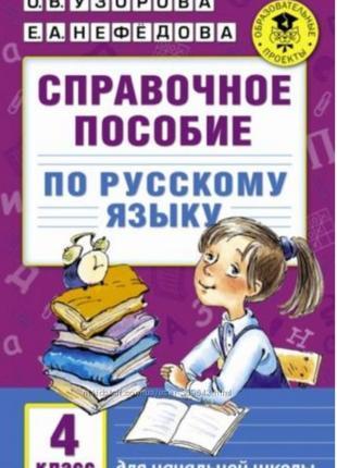 Узорова. Справочное пособие по русскому языку. 4 класс