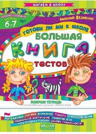 Федиенко. Большая книга тестов