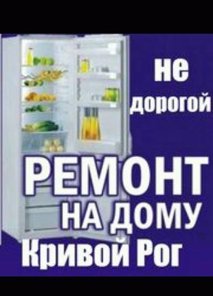 Ремонт холодильников не дорого!