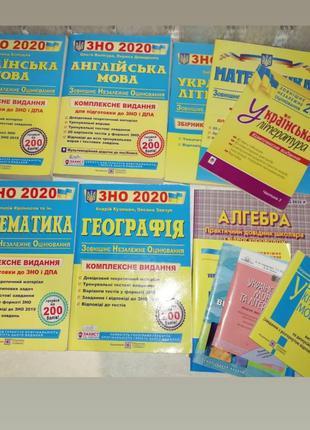 Книжки ЗНО