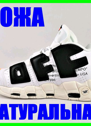 Кроссовки Nike Air More Uptempo OFF