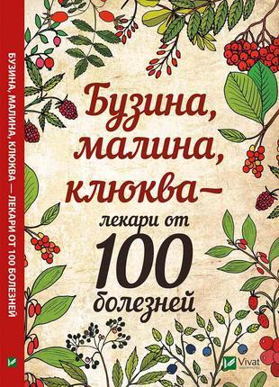 Бузина малина клюква-лекари от 100 болезней