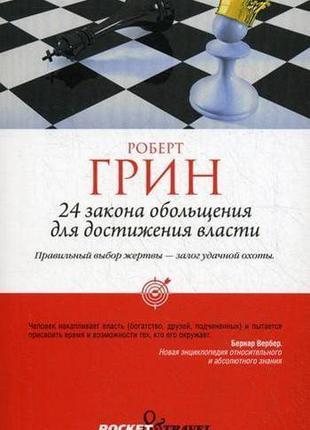 24 закона обольщения для достижения власти (обл). Грин Р.
