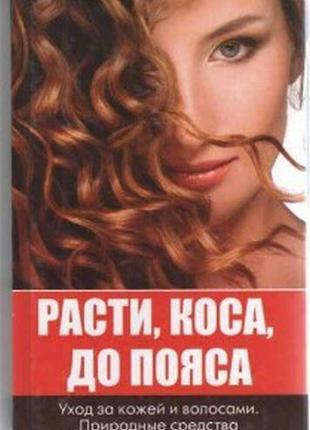 Расти коса до пояса Уход за кожей и волосами Природные средств...